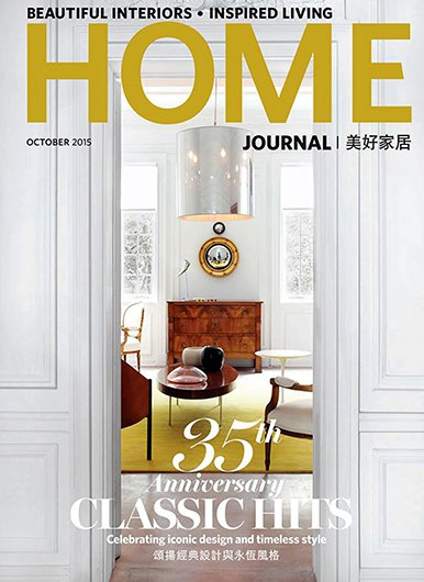 Home Journal Oct 2015