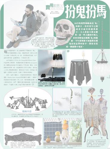 Home Fantasy | Sing Tao